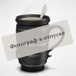 Какашка в подарок Омоновцу